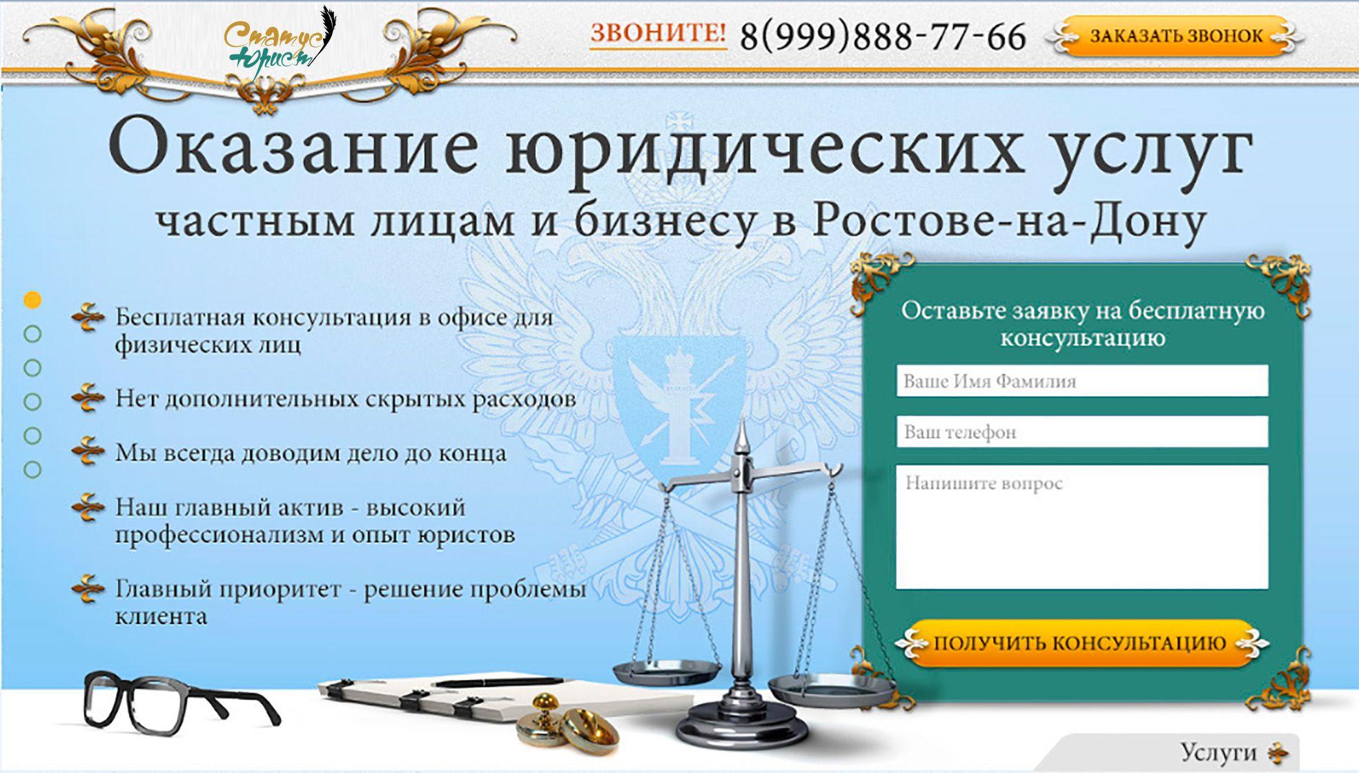 Логотип для Статус Юрист - дизайнер YULBAN