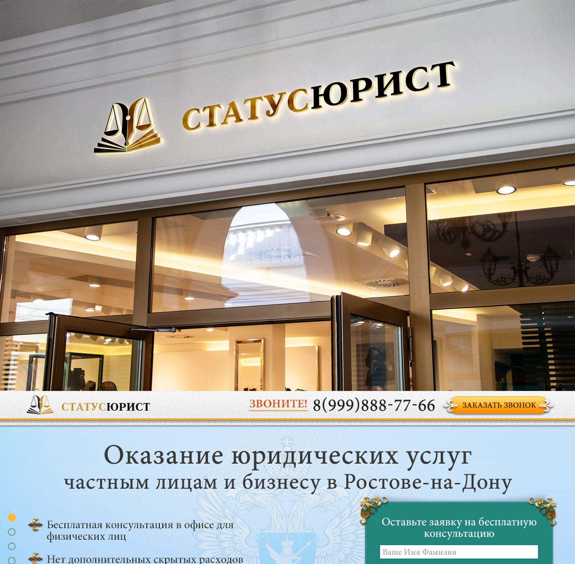 Логотип для Статус Юрист - дизайнер Alphir