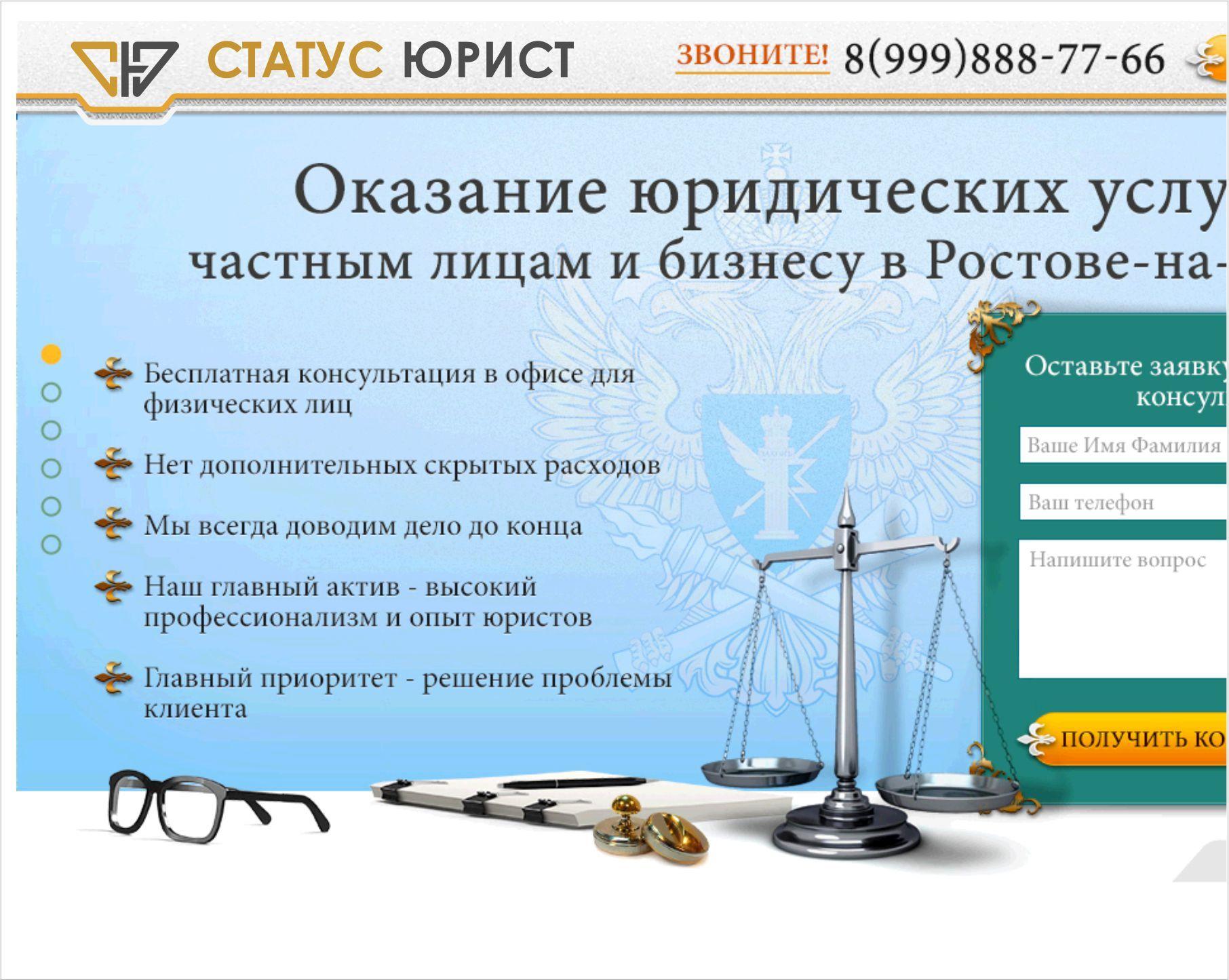 Логотип для Статус Юрист - дизайнер georgian