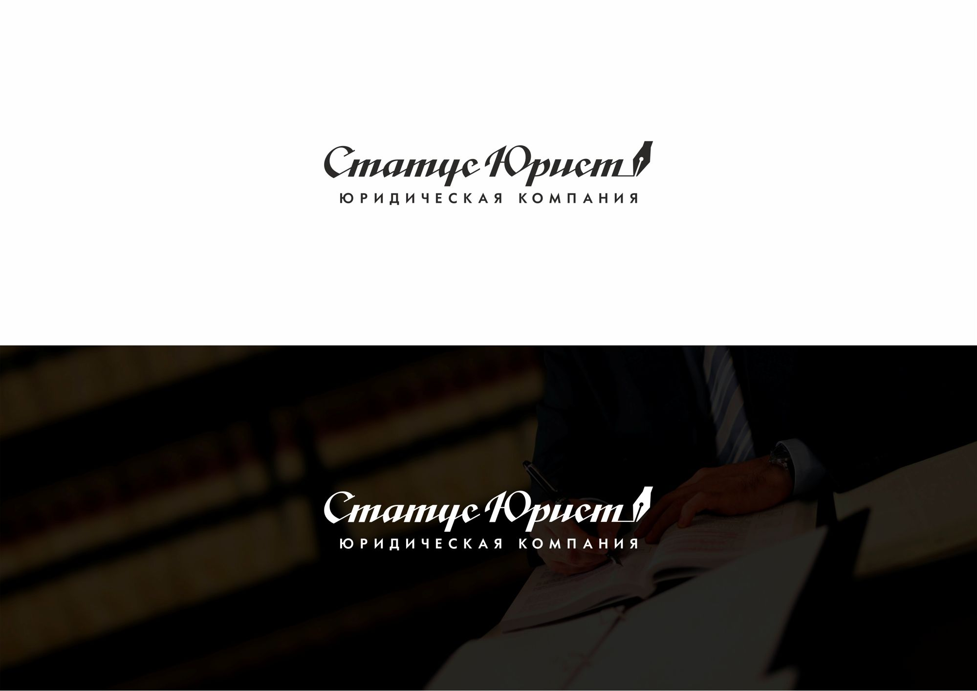 Логотип для Статус Юрист - дизайнер rowan