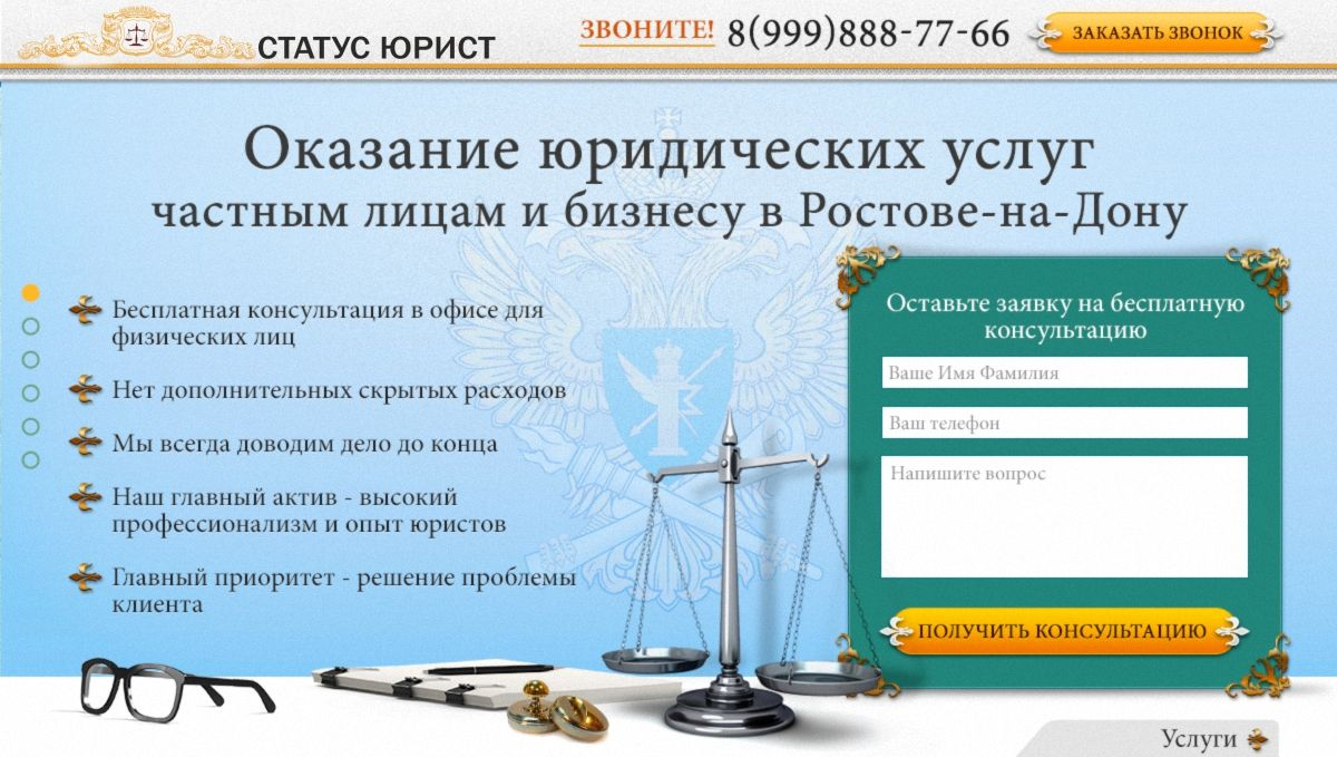 Логотип для Статус Юрист - дизайнер diz-1ket