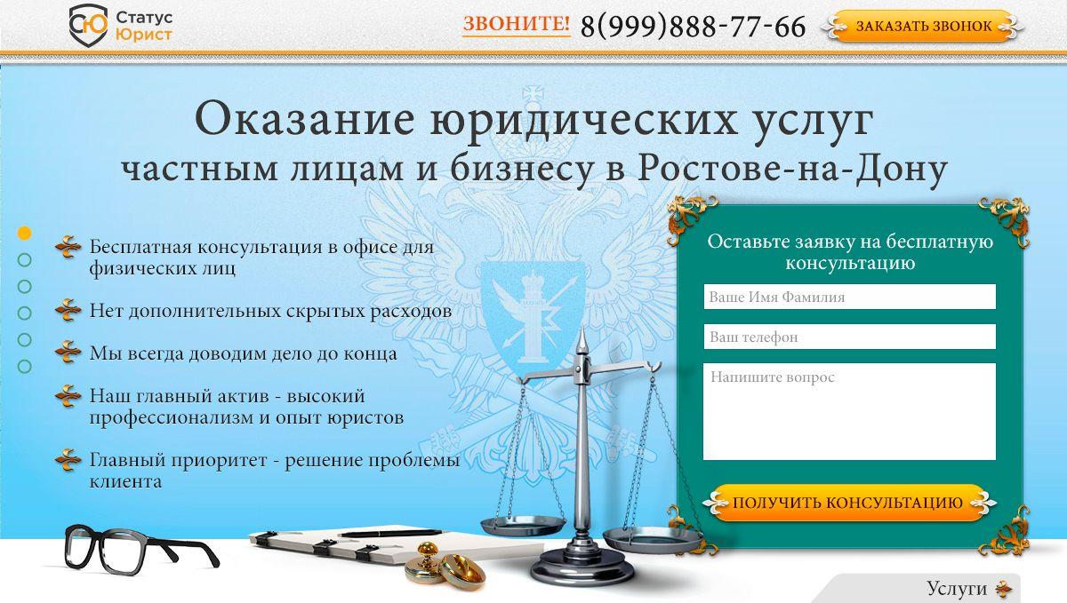 Логотип для Статус Юрист - дизайнер Ninpo