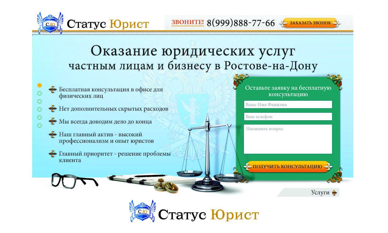 Логотип для Статус Юрист - дизайнер WebEkaterinA