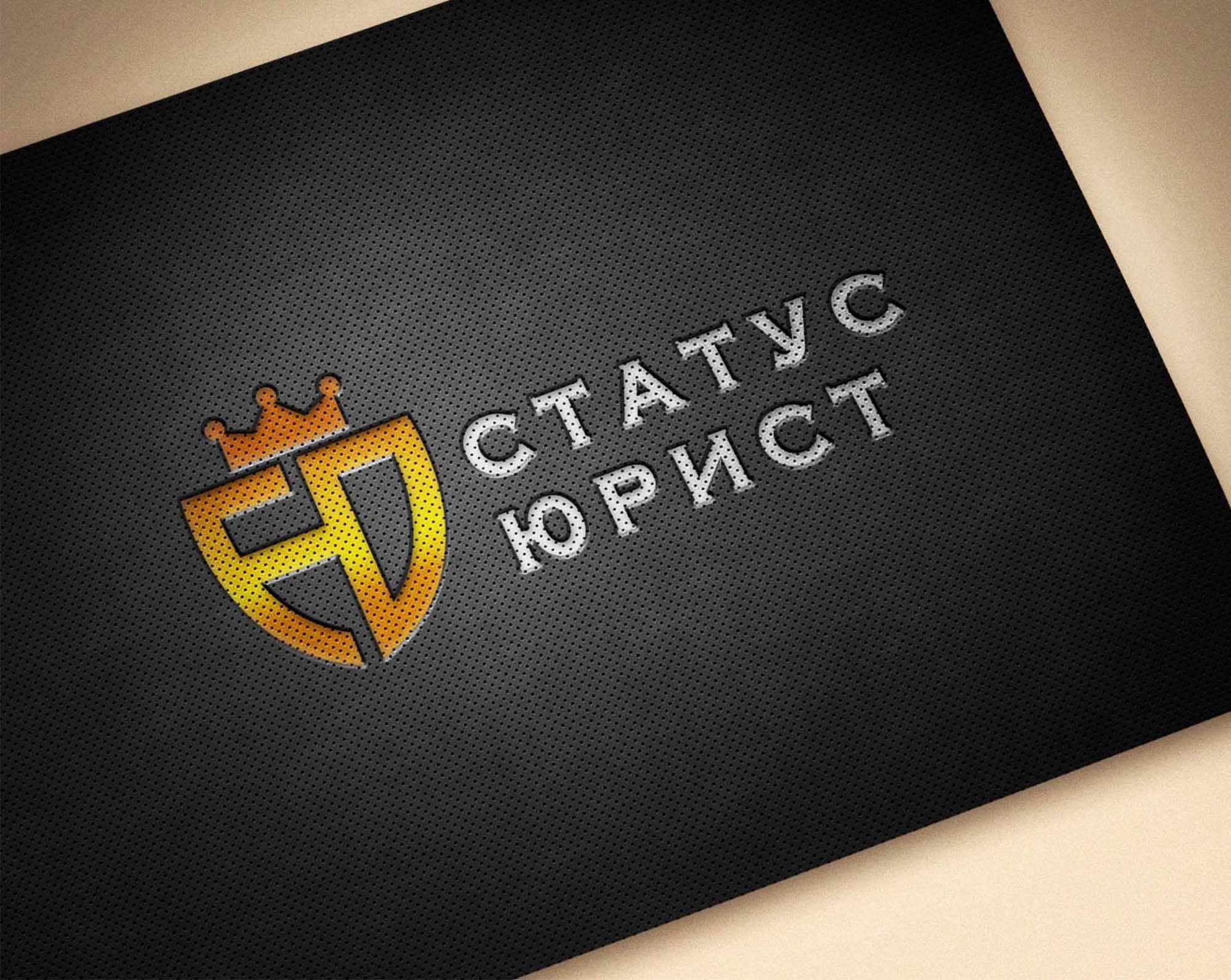 Логотип для Статус Юрист - дизайнер SmolinDenis
