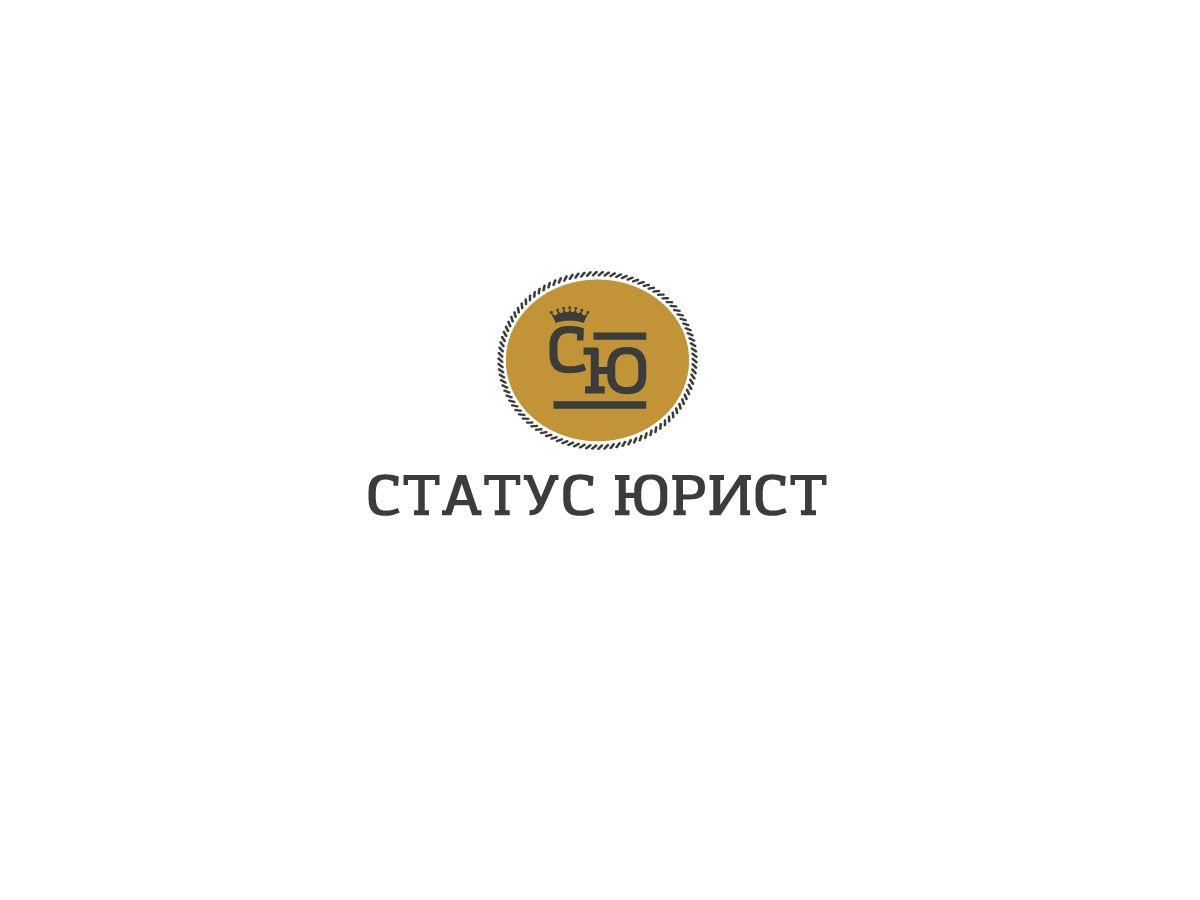 Логотип для Статус Юрист - дизайнер oksygen