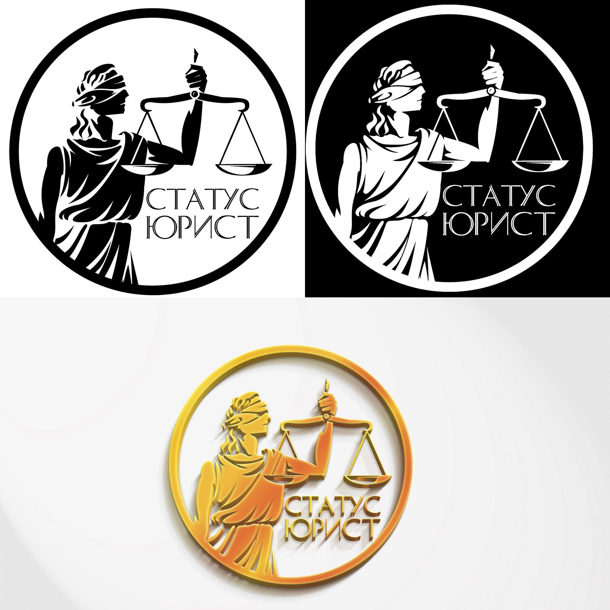 Логотип для Статус Юрист - дизайнер jurabezumov