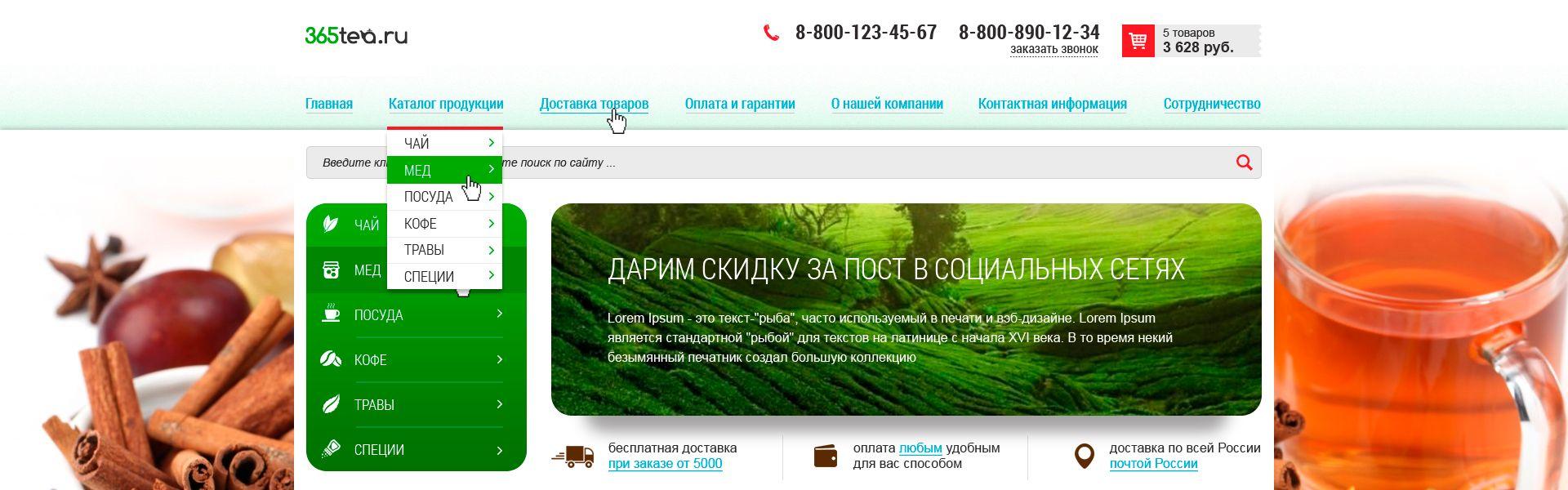 Логотип для 365tea.ru или 365TEA.RU - дизайнер x44k