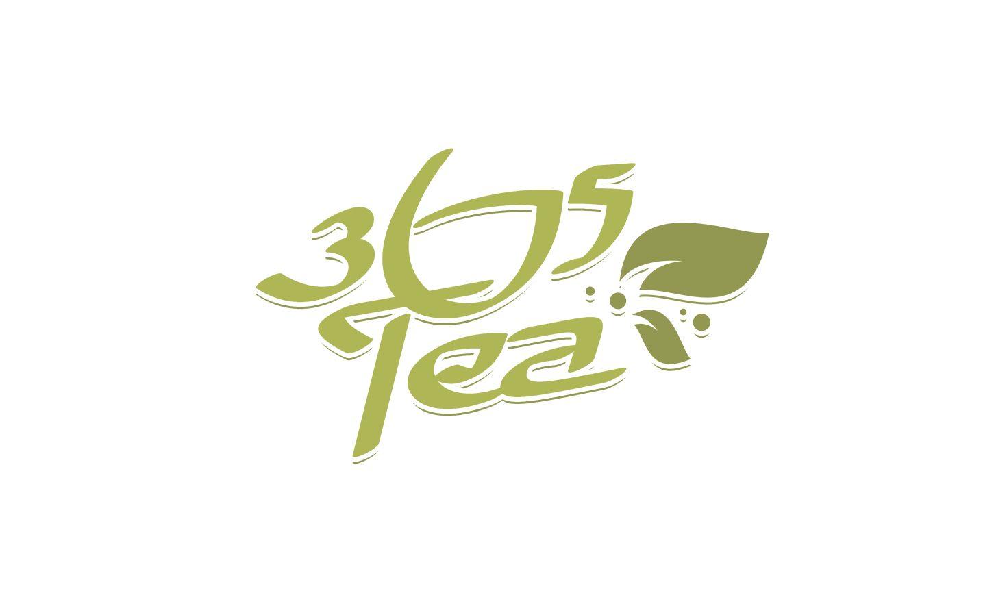 Логотип для 365tea.ru или 365TEA.RU - дизайнер slavikx3m