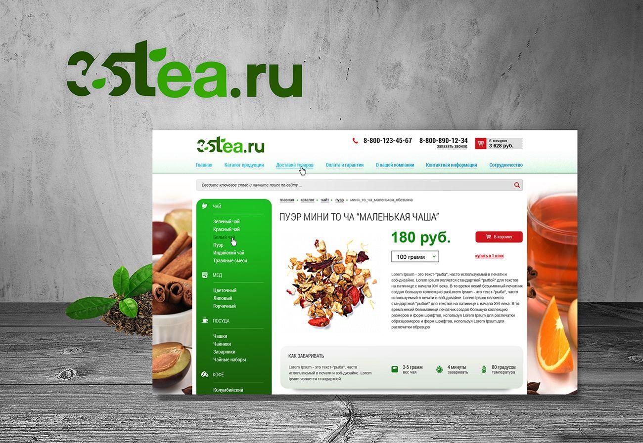 Логотип для 365tea.ru или 365TEA.RU - дизайнер anuyta07