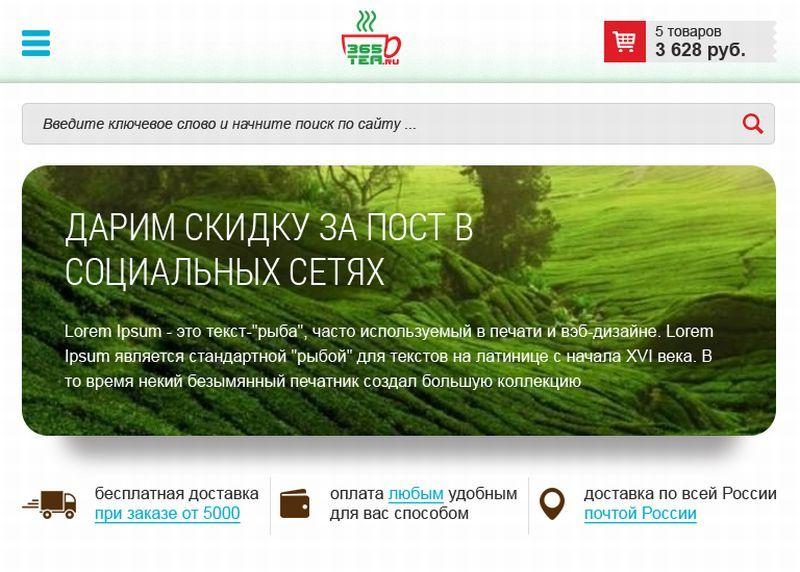 Логотип для 365tea.ru или 365TEA.RU - дизайнер Ayolyan