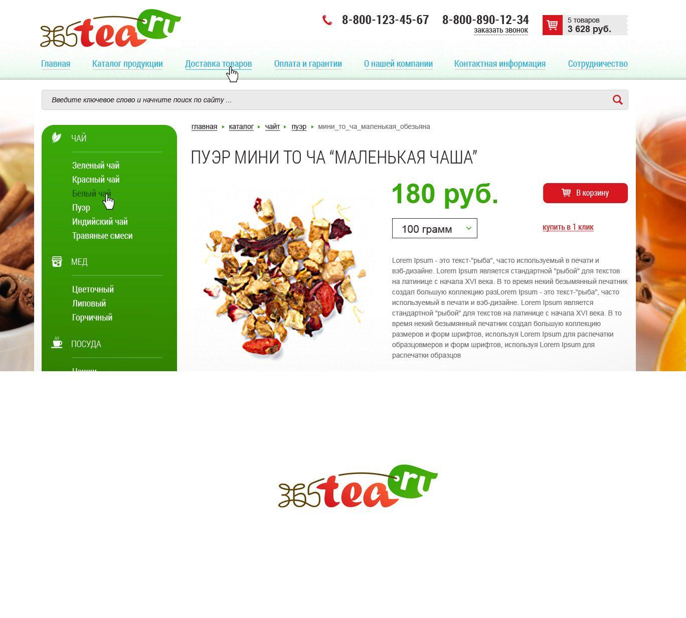 Логотип для 365tea.ru или 365TEA.RU - дизайнер Sovetoff