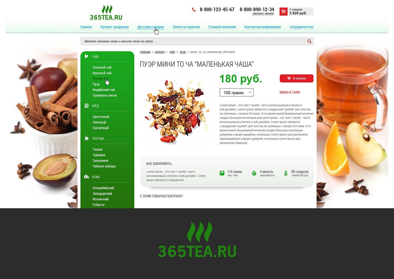 Логотип для 365tea.ru или 365TEA.RU - дизайнер JOSSSHA