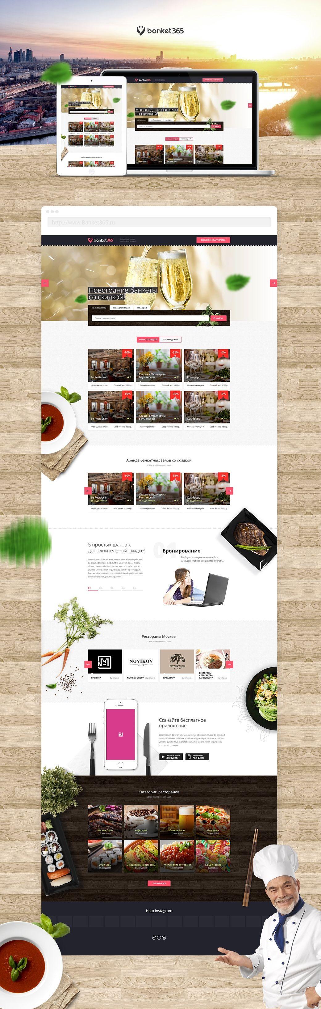 Landing page для Banket365.ru - дизайнер slavikx3m