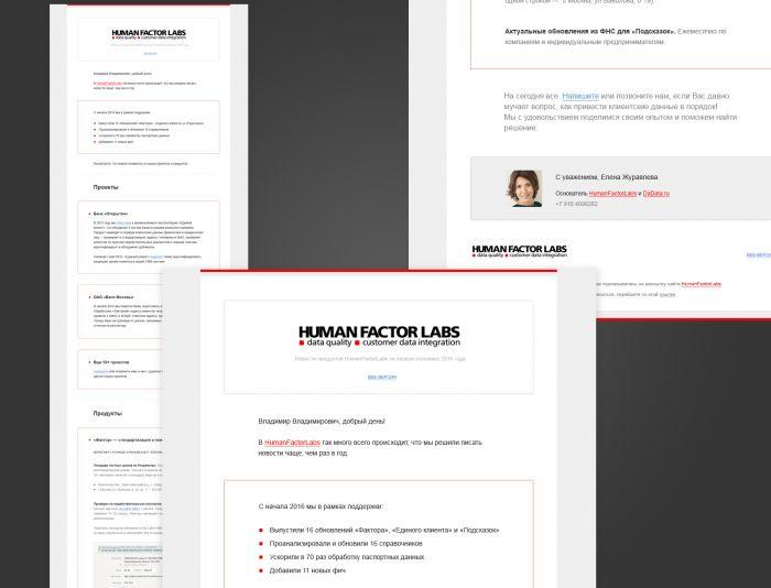 Макет для email-рассылки для HFLabs.ru - дизайнер Dakonda