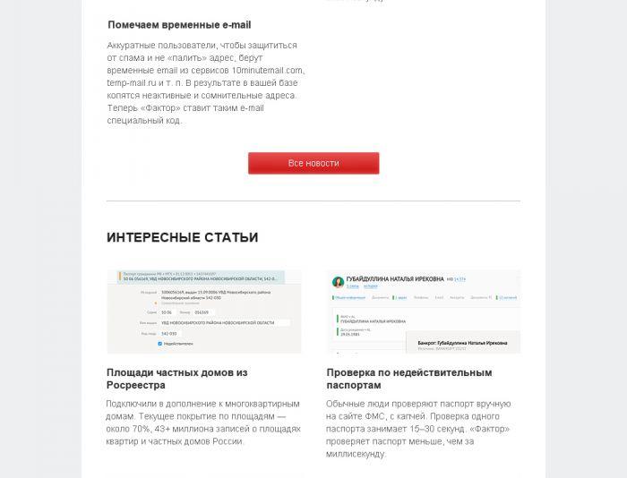 Макет для email-рассылки для HFLabs.ru - дизайнер helhel