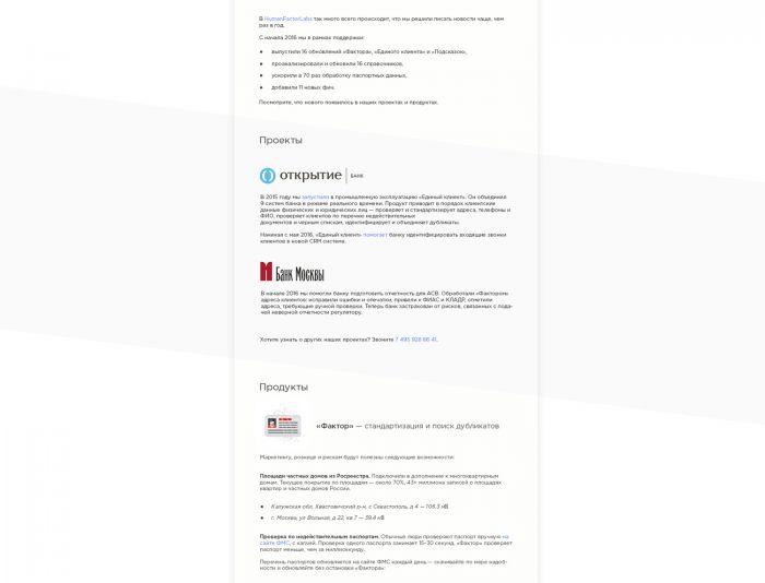 Макет для email-рассылки для HFLabs.ru - дизайнер ISA