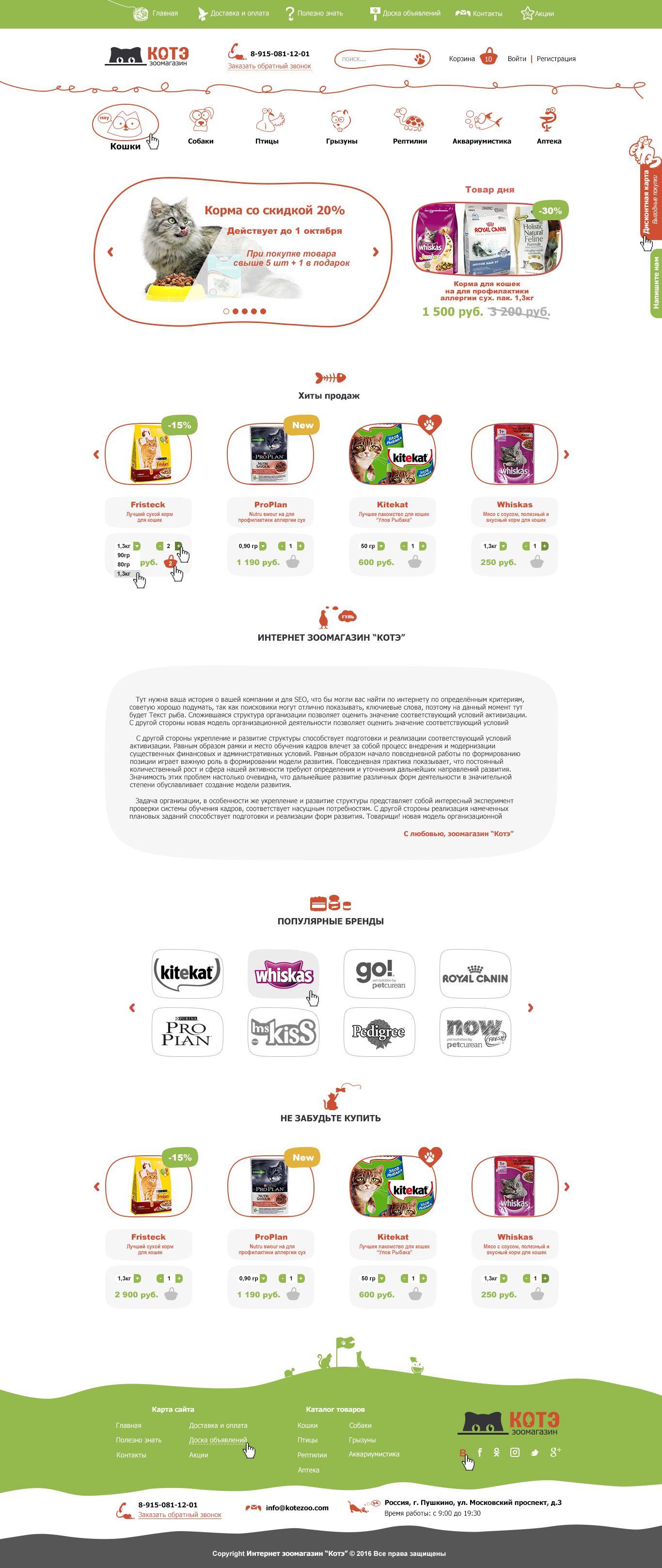 Веб-сайт для Зоомагазин Котэ - дизайнер oxitan