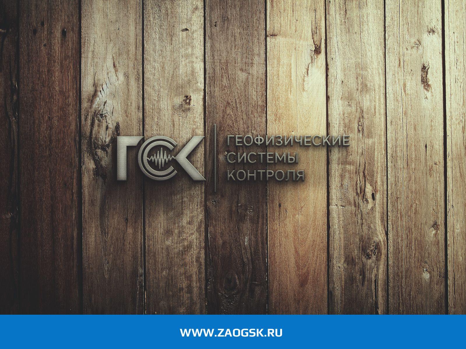 Лого и фирменный стиль для ЗАО