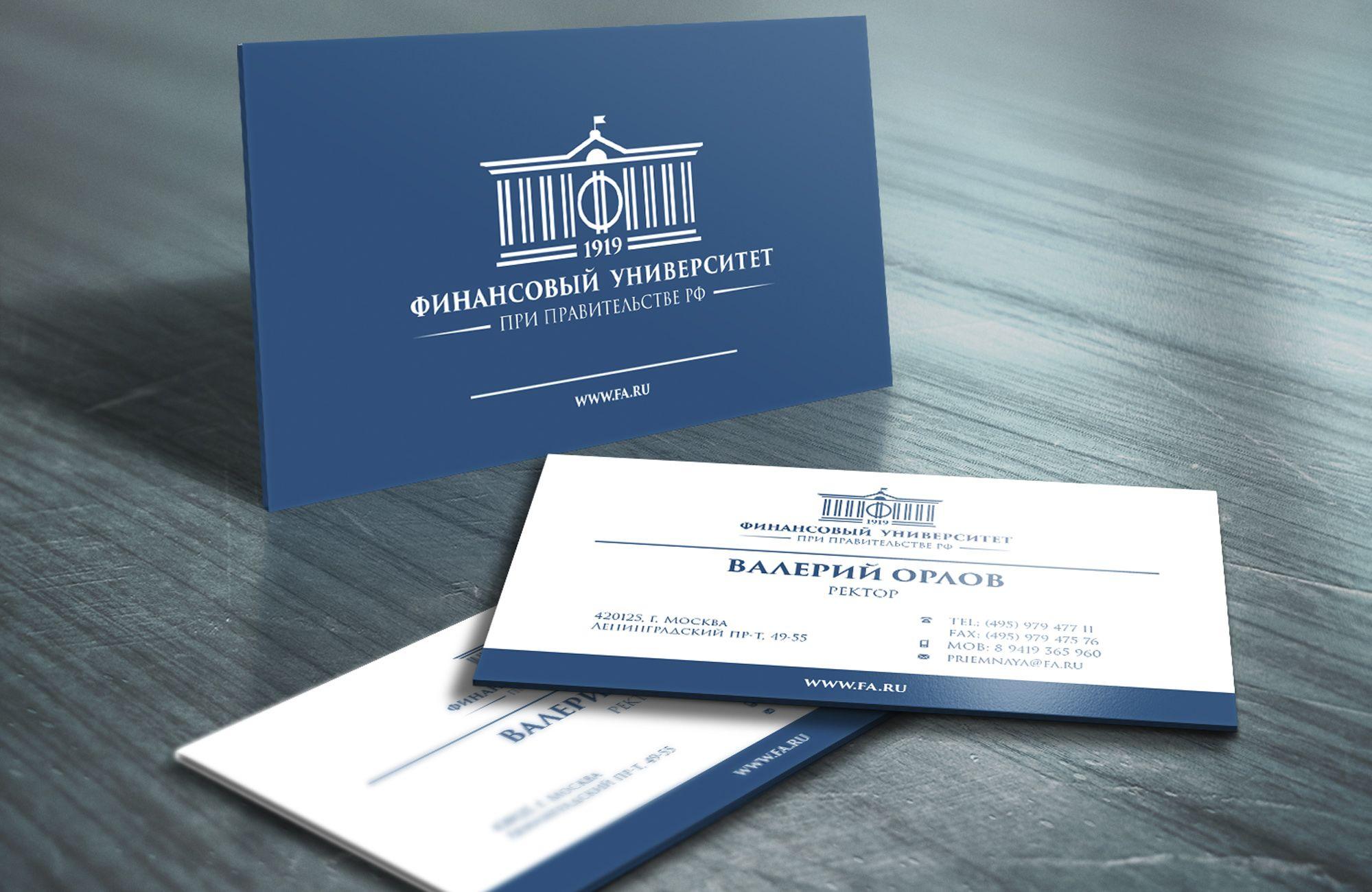 Лого и фирменный стиль для Финансовый университет при Правительстве РФ - дизайнер U4po4mak