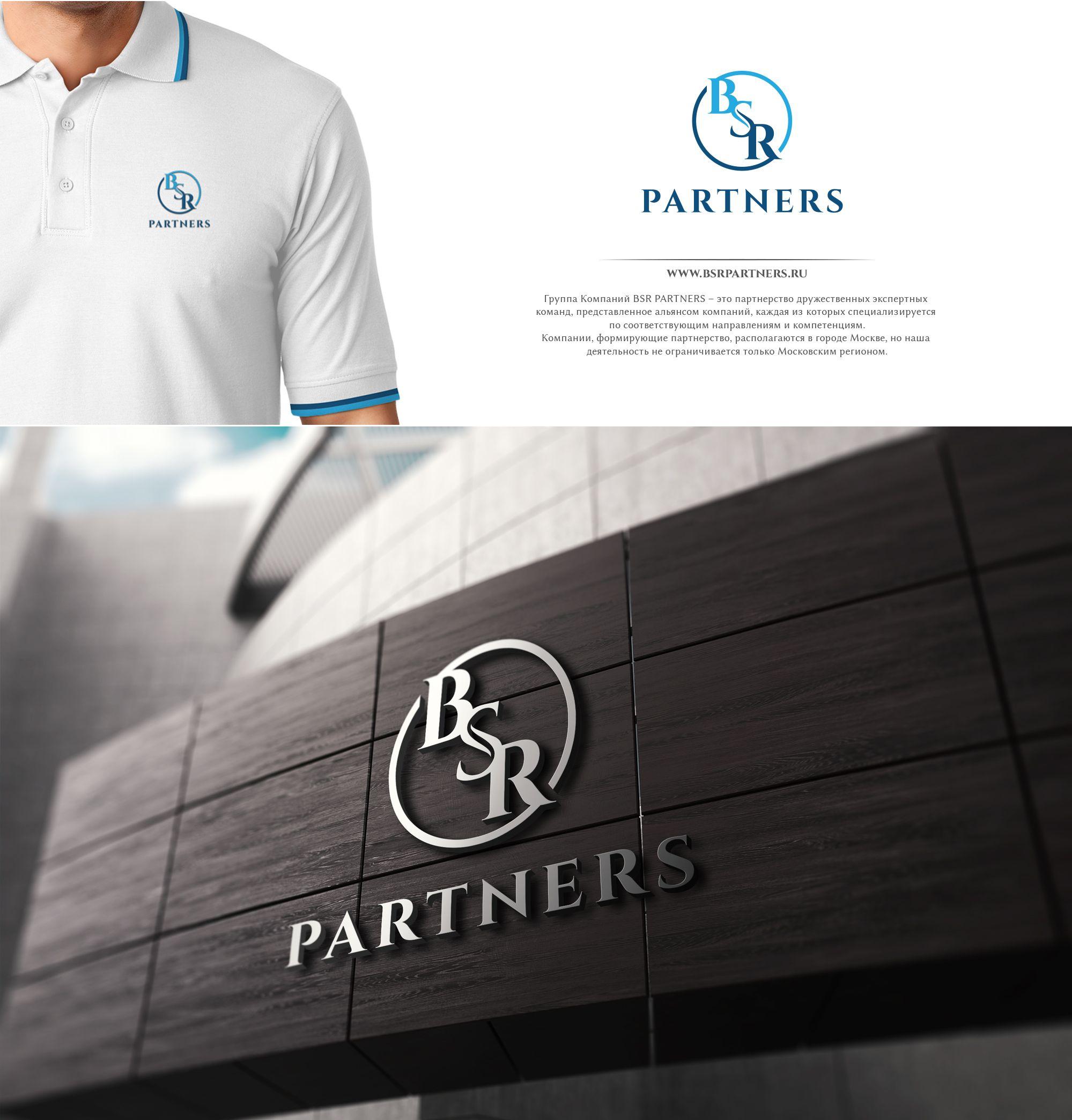 Лого и фирменный стиль для BSR Partners - дизайнер U4po4mak