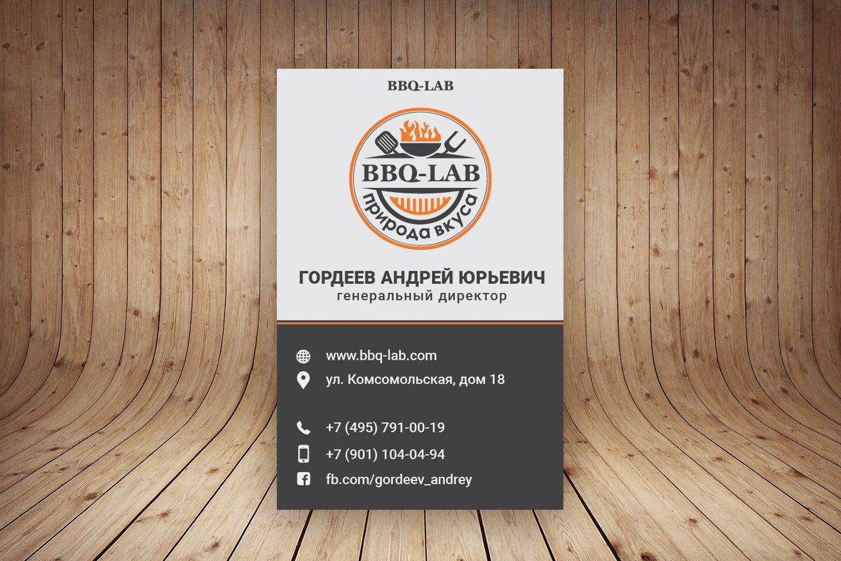 Визитка для BBQ-Lab - дизайнер polyakov