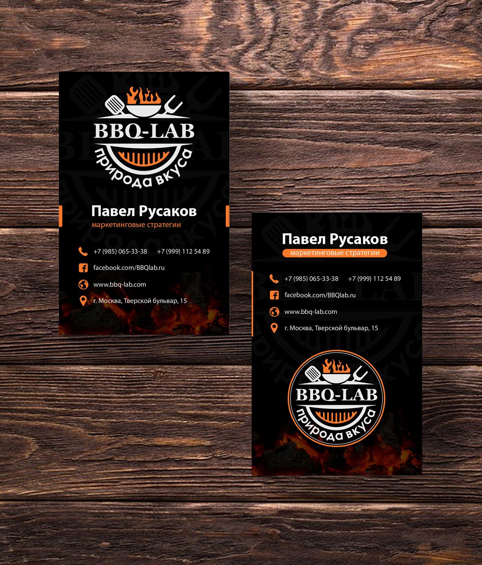 Визитка для BBQ-Lab - дизайнер fresh