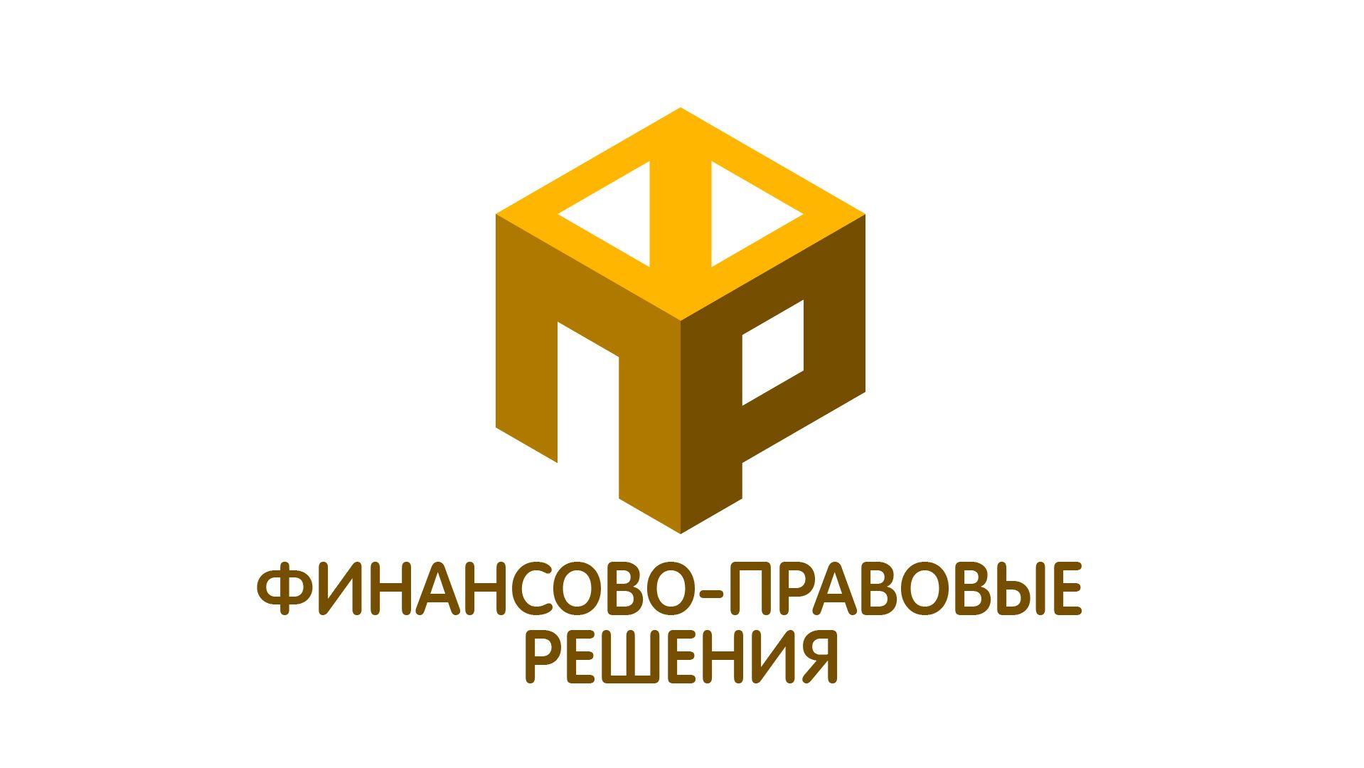Лого и фирменный стиль для ФИНАНСОВО-ПРАВОВЫЕ РЕШЕНИЯ (сокращенно - ФПР) - дизайнер ideymnogo