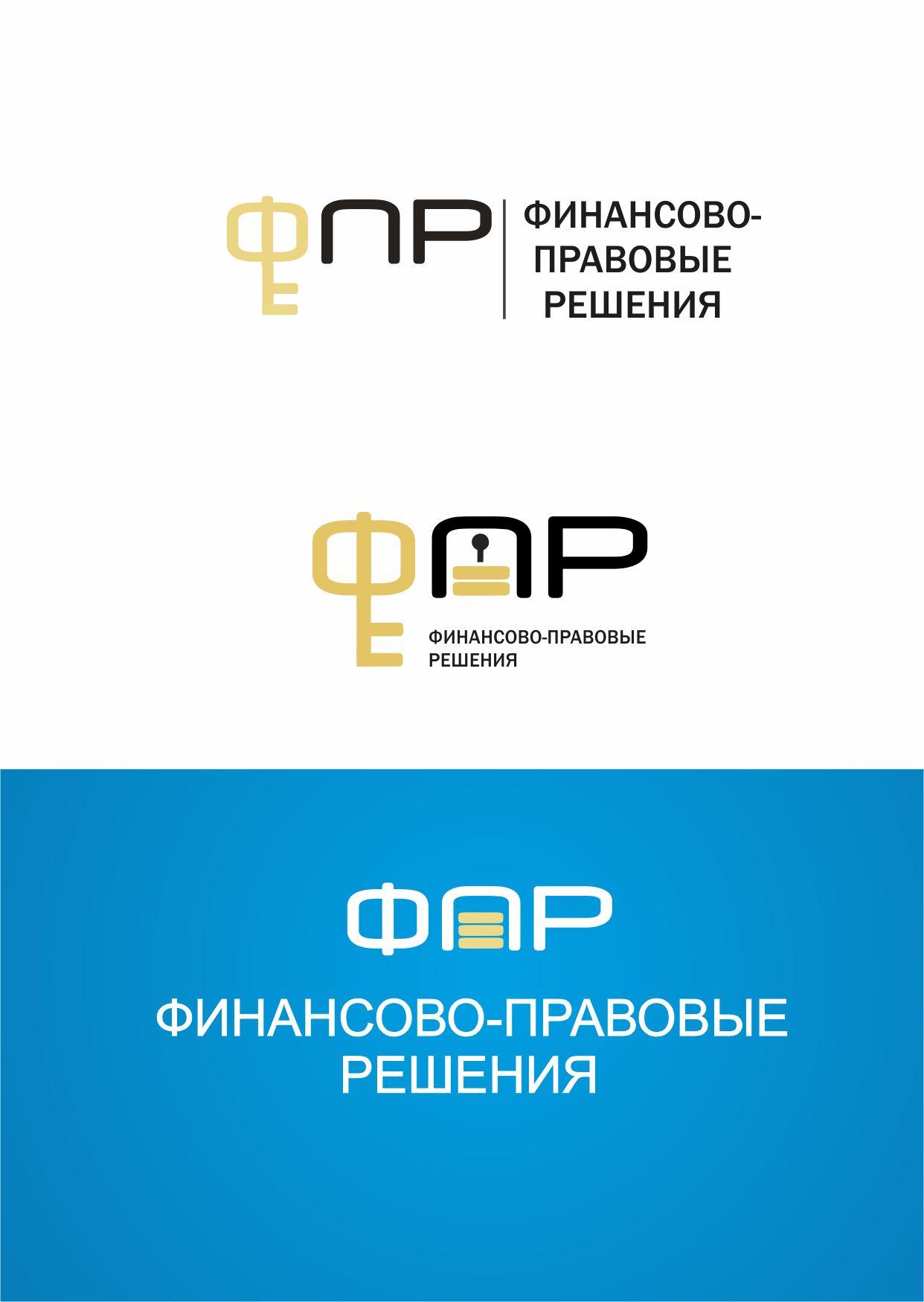 Лого и фирменный стиль для ФИНАНСОВО-ПРАВОВЫЕ РЕШЕНИЯ (сокращенно - ФПР) - дизайнер Rika