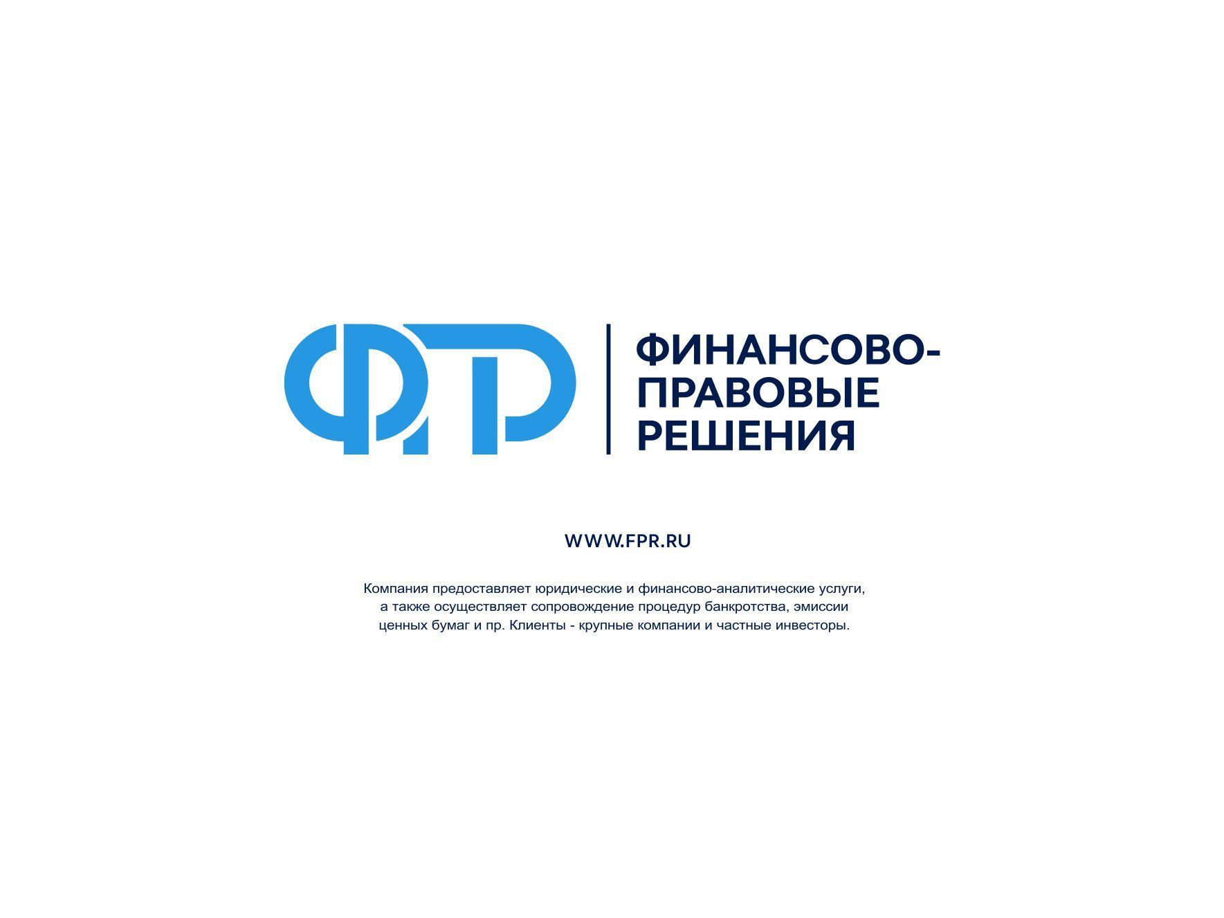 Лого и фирменный стиль для ФИНАНСОВО-ПРАВОВЫЕ РЕШЕНИЯ (сокращенно - ФПР) - дизайнер katarin