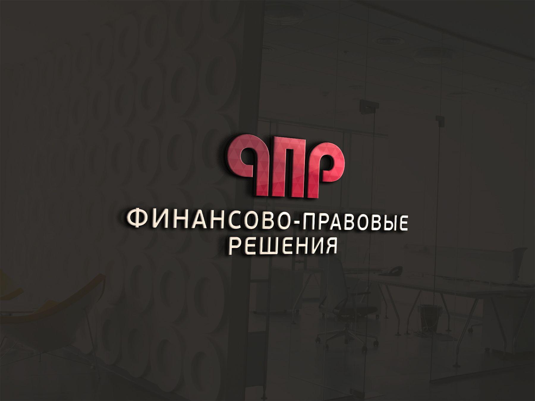 Лого и фирменный стиль для ФИНАНСОВО-ПРАВОВЫЕ РЕШЕНИЯ (сокращенно - ФПР) - дизайнер Teriyakki