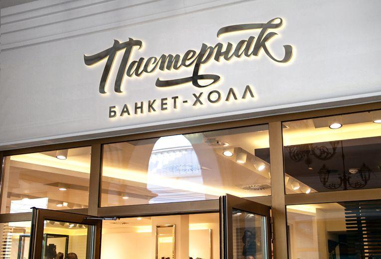 Логотип для Банкет-холл Пастернак  - дизайнер art-valeri