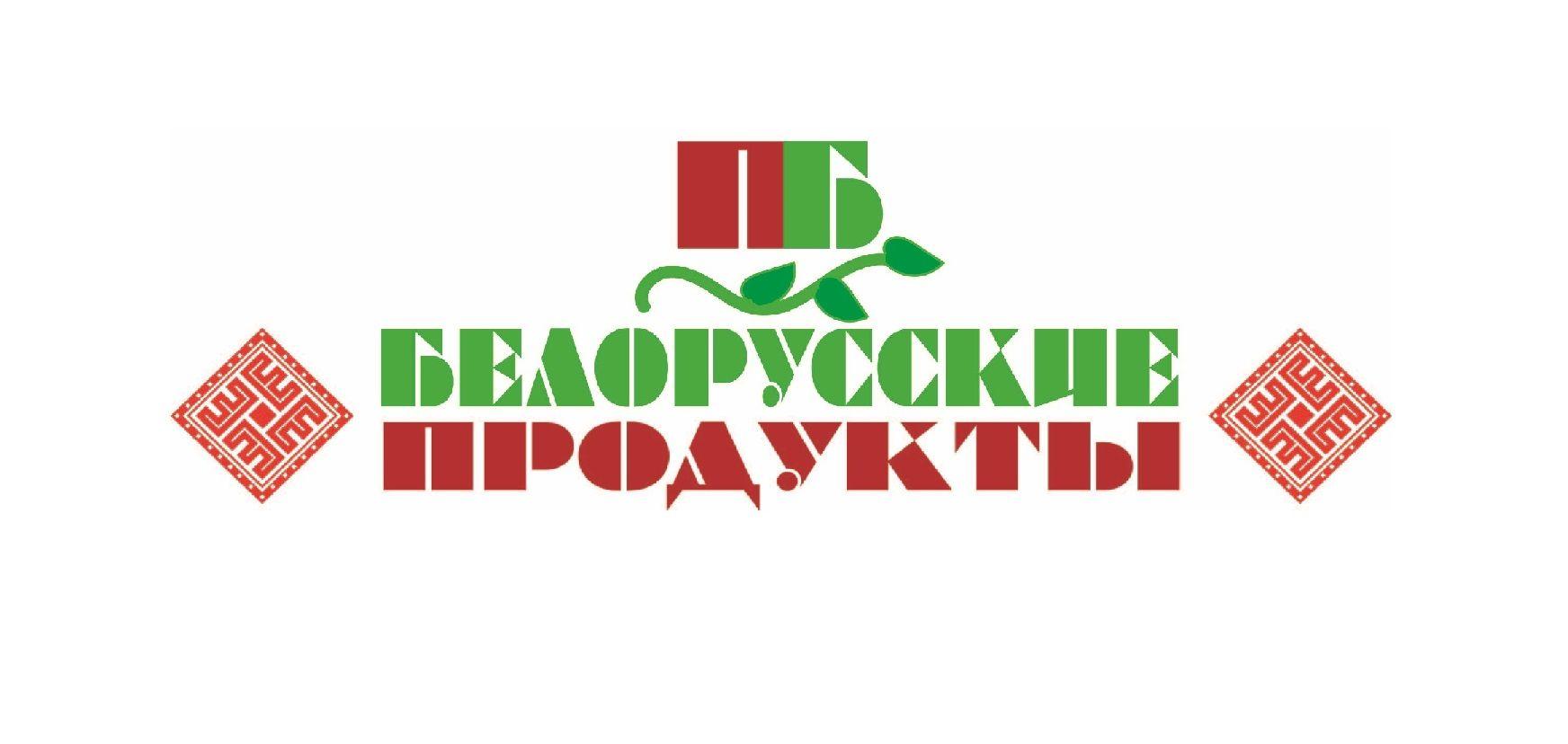 Логотип для Продукты из белоруссии, белорусские продукты - дизайнер Rusalam