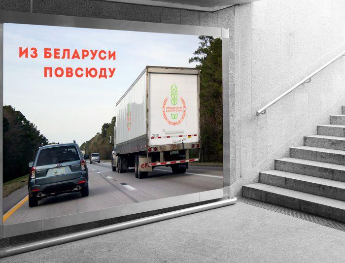 Логотип для Продукты из белоруссии, белорусские продукты - дизайнер Bezch