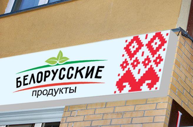 Логотип для Продукты из белоруссии, белорусские продукты - дизайнер olgazolotova