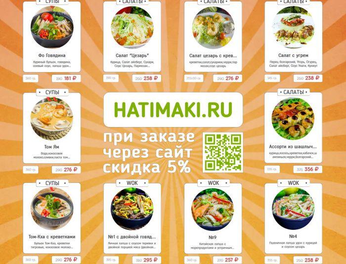Макет листовки для Московского филиала - дизайнер jabud
