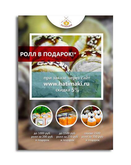 Макет листовки для Московского филиала - дизайнер novatora