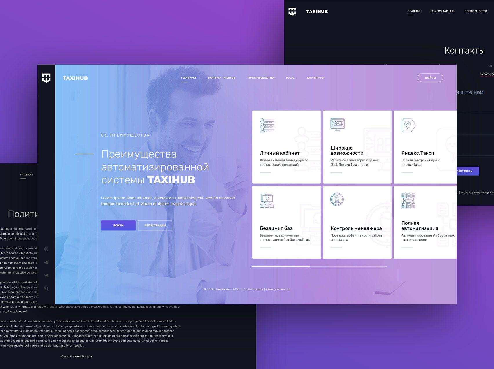 Landing page для TAXIHUB - дизайнер slavikx3m