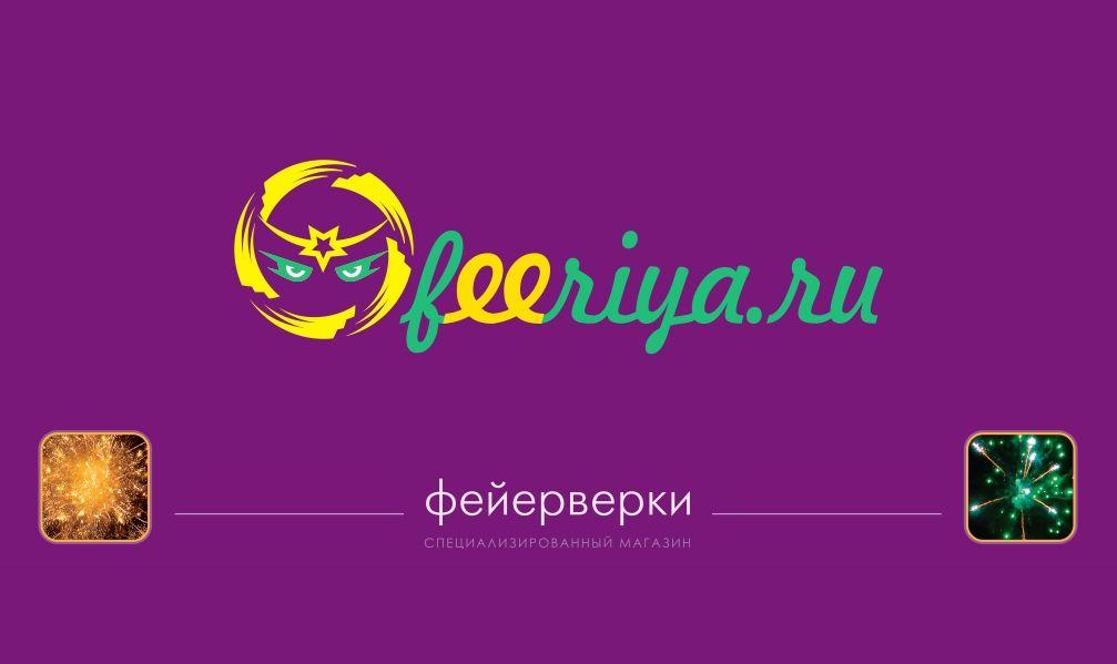 Логотип для feeriya.ru - дизайнер Lara2009