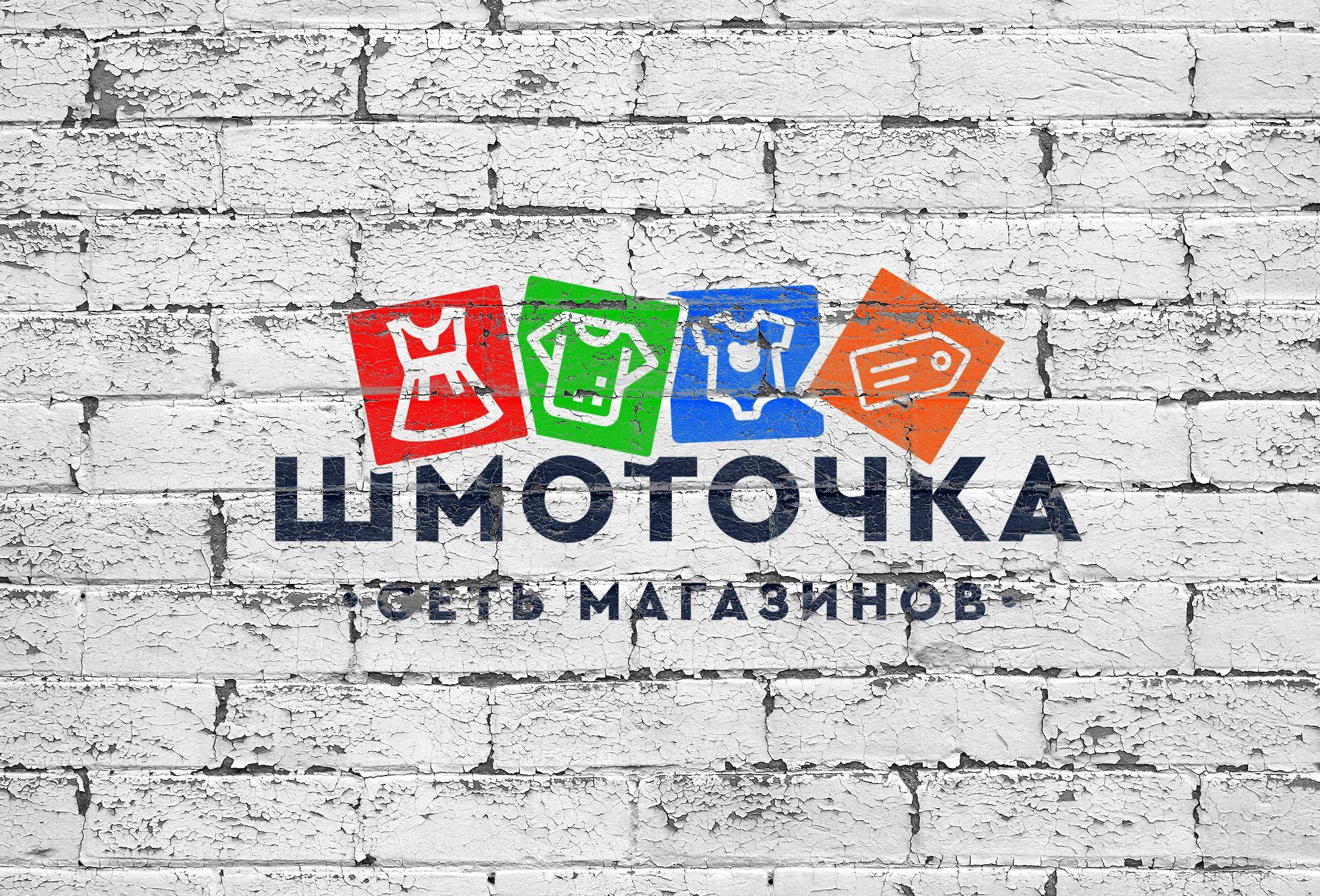 Логотип для Шмоточка - дизайнер GreenRed