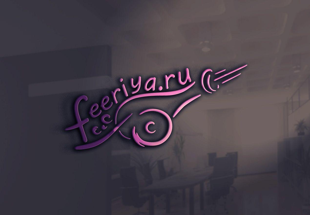 Логотип для feeriya.ru - дизайнер Anna_Ell