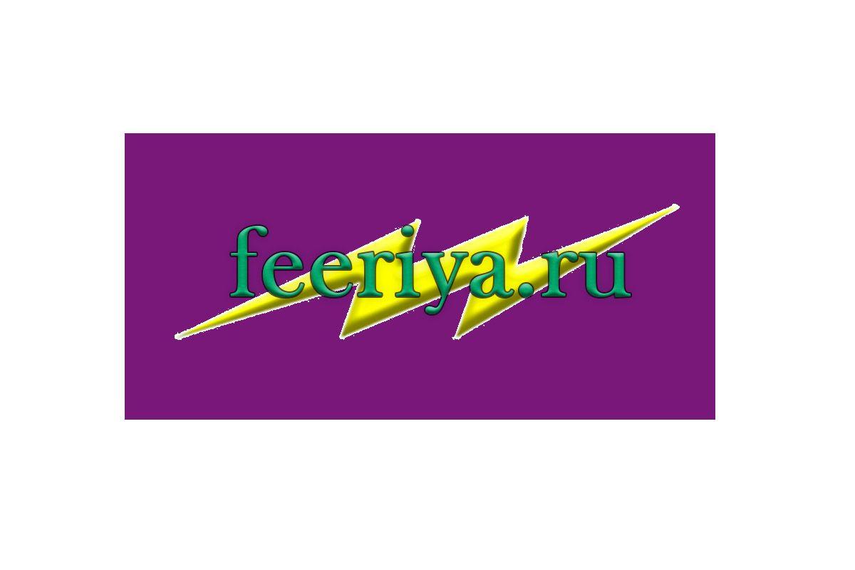 Логотип для feeriya.ru - дизайнер SofiArt