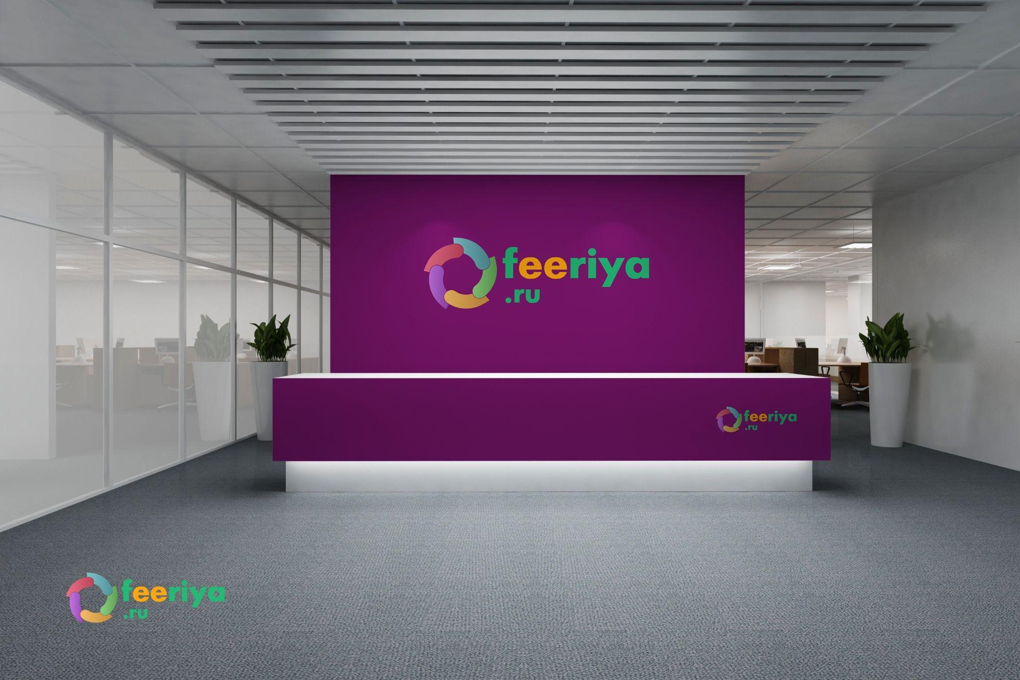 Логотип для feeriya.ru - дизайнер ideymnogo
