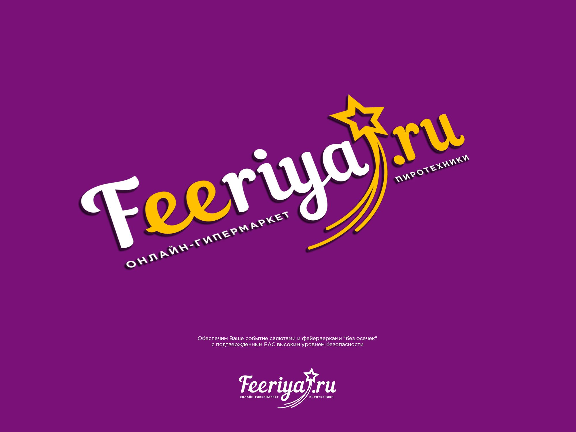 Логотип для feeriya.ru - дизайнер webgrafika