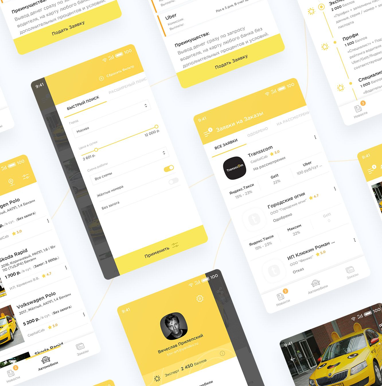 Разработка дизайна мобильного приложения - дизайнер slavikx3m