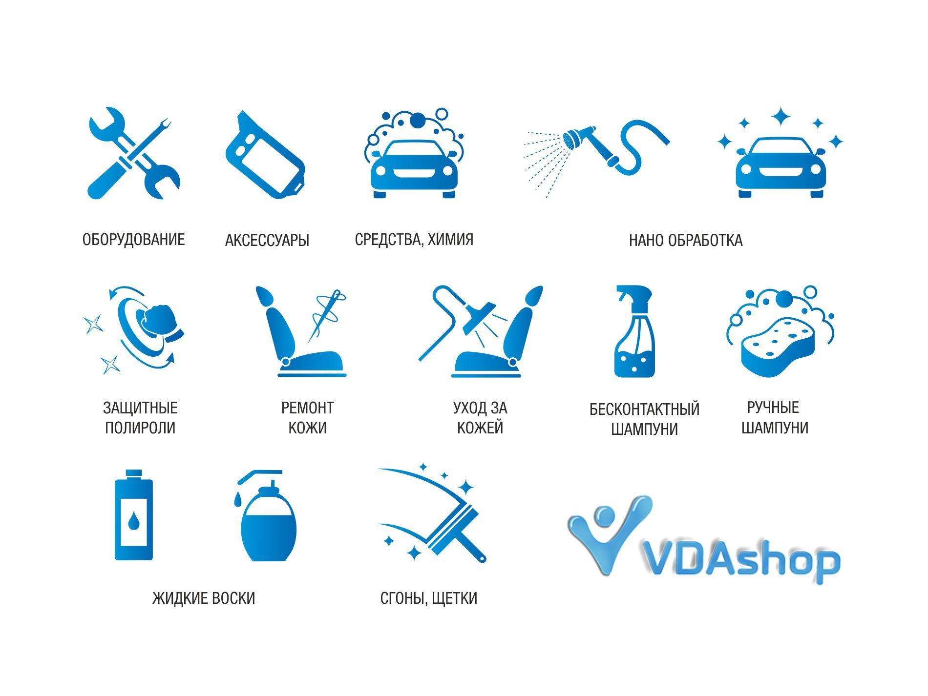 Иконки категорий для сайта автокосметики - дизайнер ms_galleya