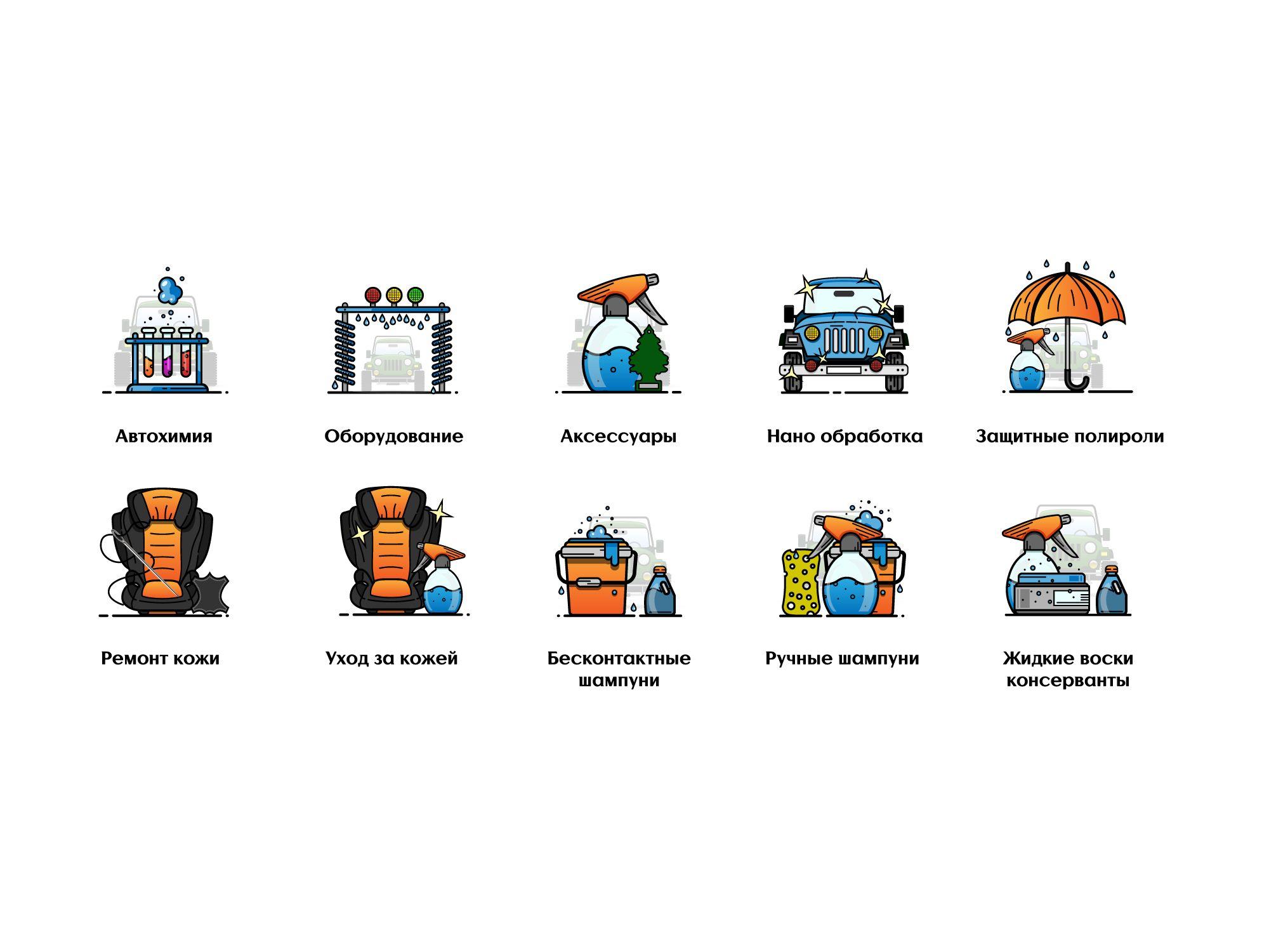 Иконки категорий для сайта автокосметики - дизайнер djobsik