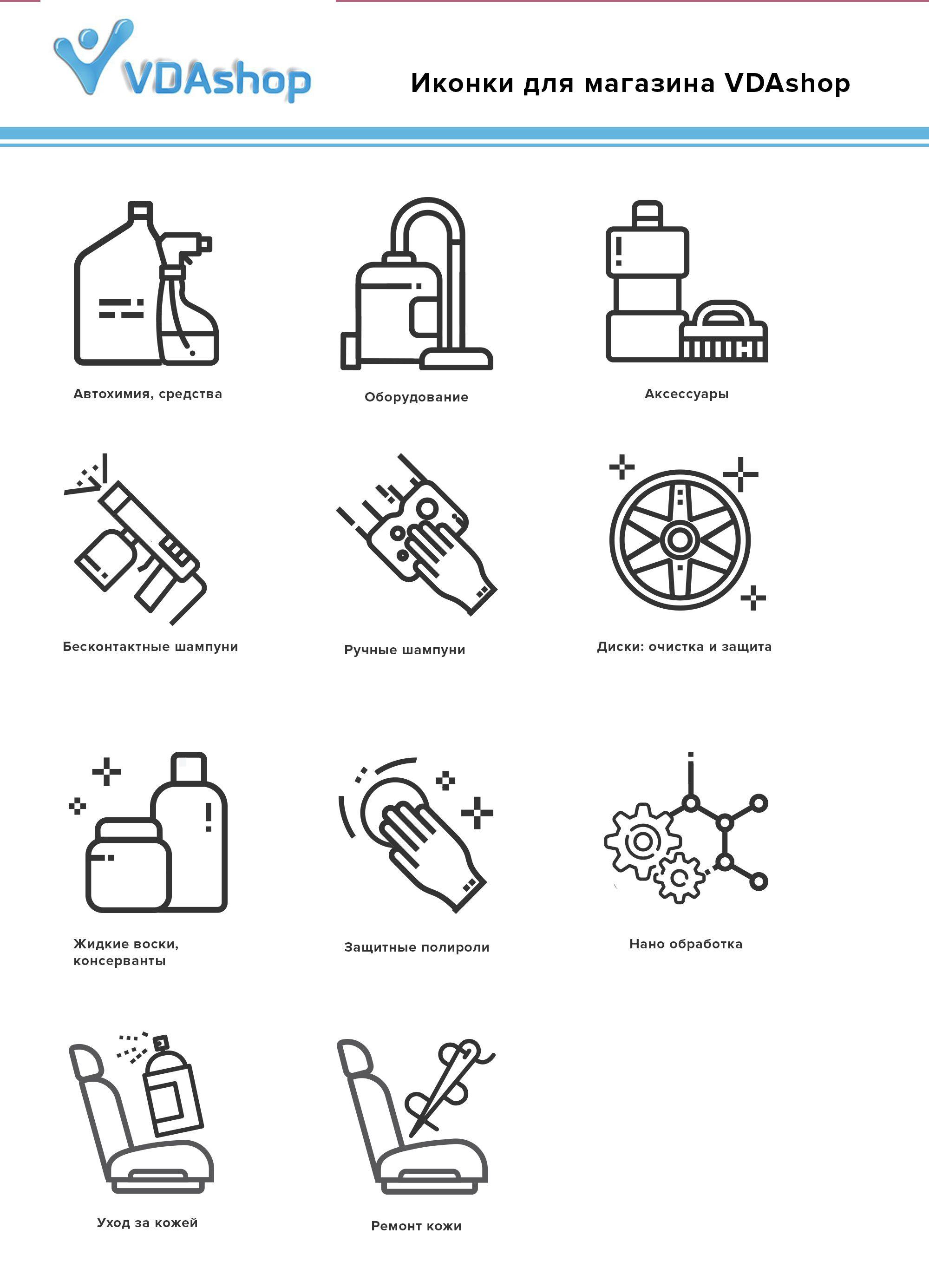Иконки категорий для сайта автокосметики - дизайнер happyppeppi