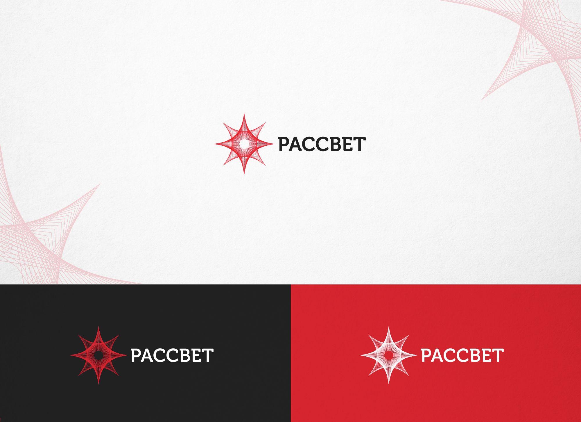Лого и фирменный стиль для Рассвет - дизайнер BARS_PROD