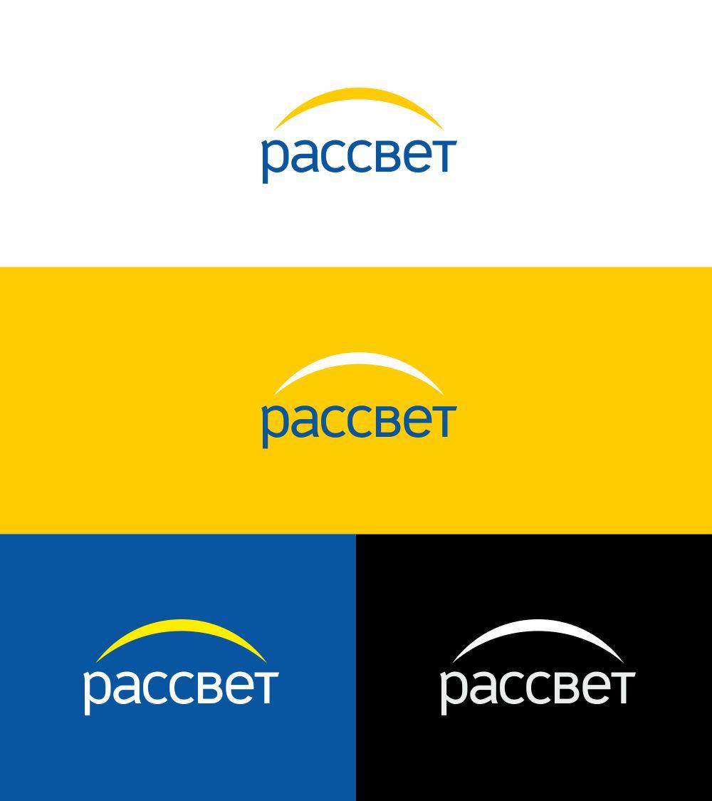 Лого и фирменный стиль для Рассвет - дизайнер Ugraphics