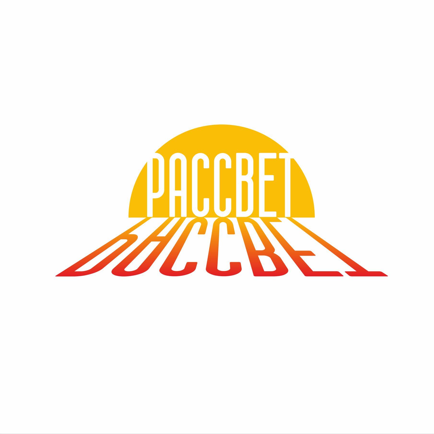 Лого и фирменный стиль для Рассвет - дизайнер everypixel